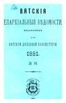 Вятские епархиальные ведомости. 1881. №16 (офиц.).pdf