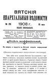 Вятские епархиальные ведомости. 1908. №20 (неофиц.).pdf