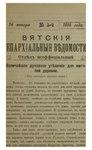 Вятские епархиальные ведомости. 1916. №03 (неофиц.).pdf