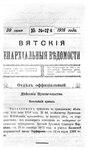 Вятские епархиальные ведомости. 1916. №26-27 (офиц.).pdf