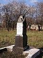 Горноспасателям погибшим при ликвидации аварии на шахте Бутовка Донецкая 1.jpg