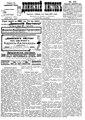 Двинский листок №115 (1901).pdf