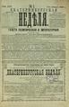 Екатеринбургская неделя. 1892. №01.pdf