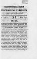 Екатеринославские епархиальные ведомости Отдел неофициальный N 9 (1 мая 1877 г).pdf