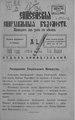 Енисейские епархиальные ведомости. 1905. №01.pdf