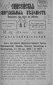 Енисейские епархиальные ведомости. 1905. №05.pdf