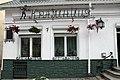 Житловий будинок з підвалами. м. Луцьк, вул. Драгоманова, 7.jpg