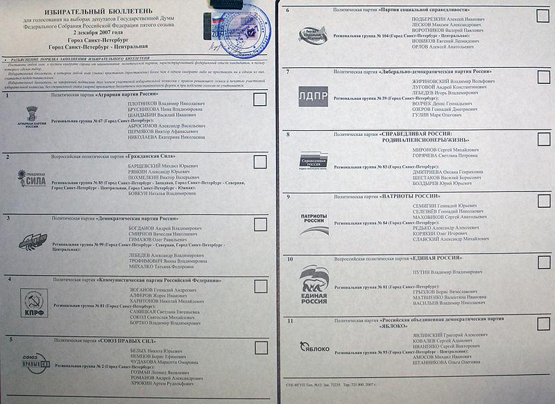 File:Избирательный бюллетень.jpg