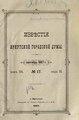 Известия Иркутской городской думы, 1887 №17.pdf