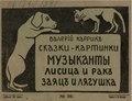 Каррик В. В. Музыканты; Лисица и рак; Заяц и лягушка 1912.pdf