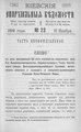 Киевские епархиальные ведомости. 1899. №22. Часть неофиц.pdf