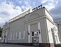 """Москва, кинотеатр """"Художественный"""".JPG"""