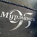 Мурманск-95.jpg