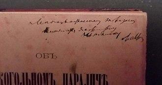 Sergei Korsakoff - Image: Об алкогольном параличе (Ob alkogol'nom paraliche) 1887 dedica dell'autore