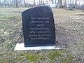 Памятник на территории Ильинского прихода (Взморье).jpg