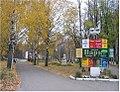 Парк в Шумерле.jpg