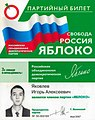 Партийный билет партии Яблоко.jpg