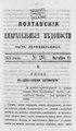 Полтавские епархиальные ведомости. 1874. №20 (неофиц.).pdf