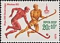 Почтовая марка СССР № 4978. 1979. XXII летние Олимпийские игры (Москва).jpg
