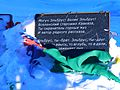 Самая высокая точка Кавказа, Европы и России - Западная вершина Эльбруса - 5 642 м. Кабардино-Балкария.jpg