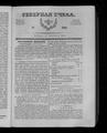 Северная Пчела 1831 №196 (2 сент.).PDF