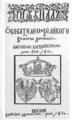 Титульный лист Трибунала Великого княжества Литовского. Вильно,1586.png