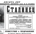 Указ Президиума Верховного Совета от 11 октября 1940.png