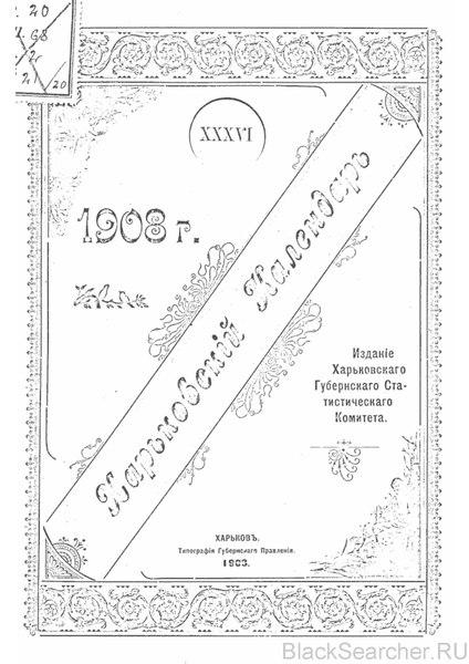Календарь на 2016 года в украине