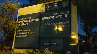 National Library of Israel - Future home of the National Library of Israel