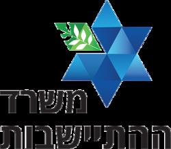 לוגו משרד ההתיישבות.png