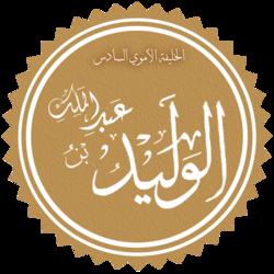الوليد بن عبد الملك.png