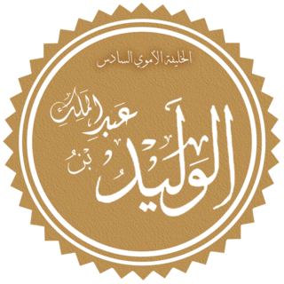 Umayyad caliph