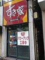 パワーアップ工事中のすき家麹町店 (15822624481).jpg