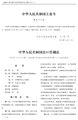 中华人民共和国出口管制法.pdf