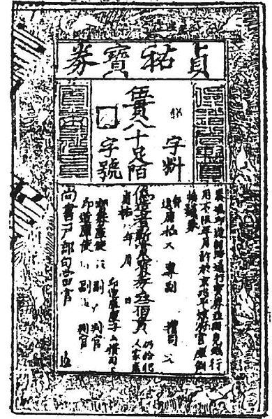 File:五贯宝卷.jpg