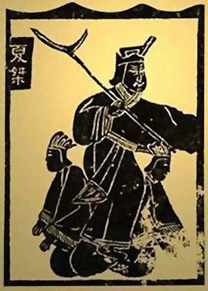 Fa of Xia - Image: 夏桀像