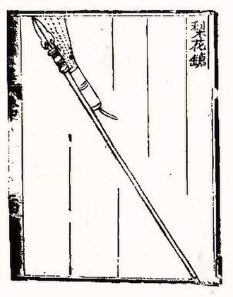 Fire lance - A fire lance as depicted in the Huolongjing.