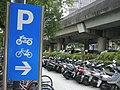 殘障停車位設施 - panoramio - Tianmu peter (1).jpg