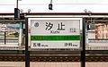 汐止車站 (14185724659).jpg