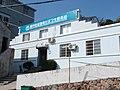 潘南社区卫生站 - panoramio.jpg