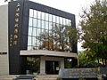 立法院議政博物館.JPG