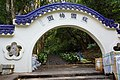 經國梅園 Jingguo Plum Garden - panoramio.jpg