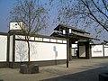 苏州新博物馆围墙 - panoramio.jpg