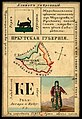 1856. Card from set of geographical cards of the Russian Empire 052.jpg