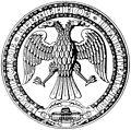 1917-VremennoePravitelstvo-Seal.jpg