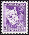 1920 Belarusian Peoples Republic Bulak-Balachowicz Brigade PERF 15k.jpg