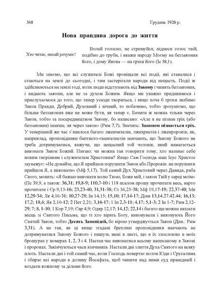 File:1926 8УУ.pdf