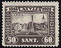19281118 50sant Latvia Postage Stamp.jpg
