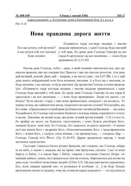 File:1936 1-2У.pdf