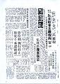 1963년 10월 13일자 동아일보 호외 2-2.jpg